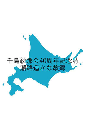 酪農乳業史デジタルアーカイブ