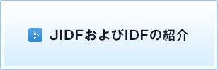JIDFおよびIDFの紹介