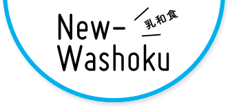 New-Washoku 乳和食